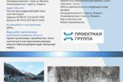 Выпущен электронный каталог объектов НП «СЗАП» за 2013-2015 гг. с участием компании
